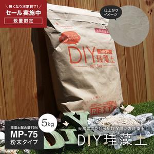 RESTAオリジナル配合 ネット限定DIY珪藻土 MP-75