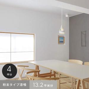 自然素材100%でできた漆喰 四国化成 ネオしっくい 粉末タイプ 4坪分(13.2平米)