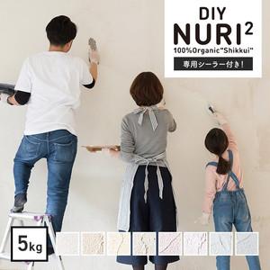 漆喰(しっくい)DIY!100%自然素材の塗り壁用漆喰材 NURI2 5kgセット