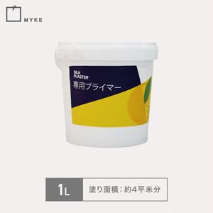シルクプラスター専用プライマー 1L