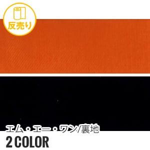 【撥水・静電気】エム・エー・ワン 裏地 122cm巾 P100% (50m/反) AFL-005