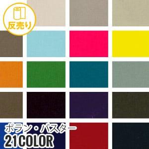 【撥水・花粉防止】ポラン・バスター 146cm巾 P100% (50m/反) AP-75