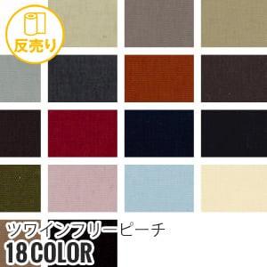 【耐久撥水・静電気】ツワインフリーピーチ 145cm巾 P100% (50m/反) BF-3501