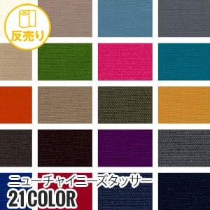 【耐水撥水】ニューチャイニーズタッサー 148cm巾 N100% (50m/反) CHN-1052