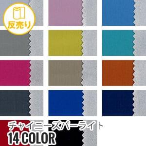 【撥水・高耐水圧】チャイニーズパーライト 146cm巾 N100% (50m/反) CHN-8610