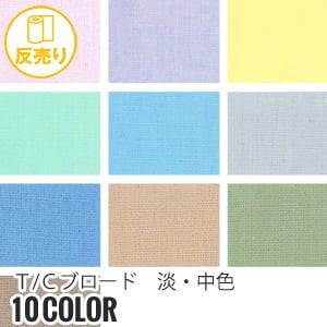 【縮防止】T/Cブロード 淡・中色 114cm巾 P65% C35% (54m/反) CM-550