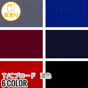 【縮防止】T/Cブロード 濃色 114cm巾 P65% C35% (54m/反) CM-550