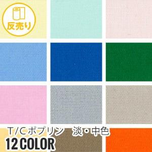 【縮防止】T/Cポプリン 淡・中色 114cm巾 P65% C35% (54m/反) CM-660