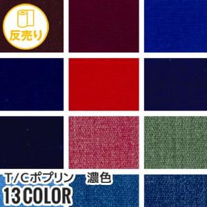 【縮防止】T/Cポプリン 濃色 114cm巾 P65% C35% (54m/反) CM-660