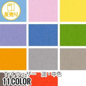 【縮防止】T/Cウェザー 淡・中色 114cm巾 P65% C35% (54m/反) CM-770