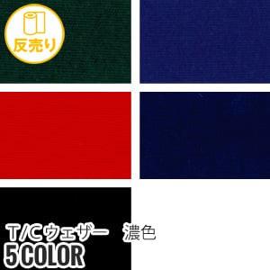 【縮防止】T/Cウェザー 濃色 114cm巾 P65% C35% (54m/反) CM-770