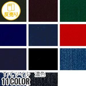 【縮防止】T/Cツイル 濃色 146cm巾 65% C35% (54m/反) CM-880