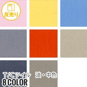 【縮防止】T/Cツイル 淡・中色 146cm巾 65% C35% (54m/反) CM-880
