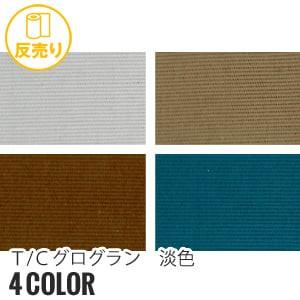 【縮防止】T/Cグログラン 淡色 148cm巾 P65% C35% (53m/反) CM-990
