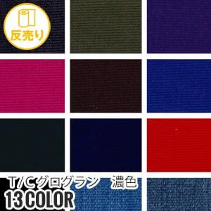 【縮防止】T/Cグログラン 濃色 148cm巾 P65% C35% (53m/反) CM-990