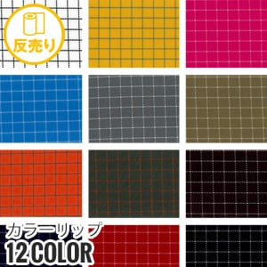 【撥水・透湿】カラーリップ 144cm巾 N91% PU9% (50m/反) CR-138
