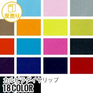 【耐久撥水】カルビラダイヤリップ 145cm巾 P100% (50m/反) DA-18