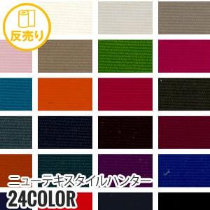 【超撥水・透湿】ニューテキスタイルハンター 146cm巾 N100% (48m/反) DF-700R
