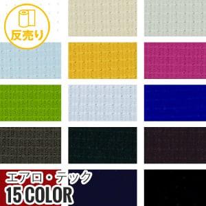 【撥水・ストレッチ】エアロ・テック 142cm巾 P100% (48m/反) DOT-818