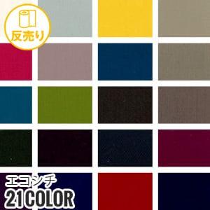 【防水・耐水撥水・透湿】エコシチ 145cm巾 P100% (50m/反) ECO-7