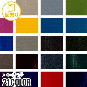 【防水・耐水撥水・透湿】エコハチ 145cm巾 P100% (50m/反) ECO-8