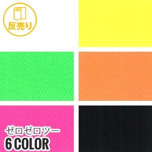 【撥水・撥油・防汚・防シミ・静電気】ゼロゼロツー 150cm巾 P100% (50m/反) EX-002