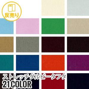 【撥水・UV・ストレッチ】ストレッチダルビータフタ 137cm巾 P100% (50m/反) FD-200