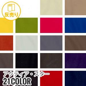 【撥水・静電気】アクティア・スター 148cm巾 P100% (50m/反) FD-250