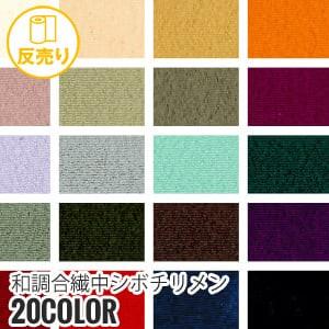 【撥水・静電気】和調合繊中シボチリメン 115cm巾 P100% (50m/反) FK-1107