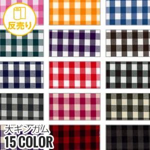 【耐久撥水】大ギンガム 147cm巾 P100% (50m/反) GARA-101