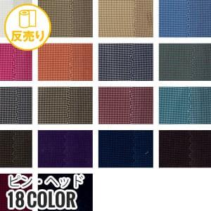 【耐久撥水】ピン・ヘッド 147cm巾 P100% (50m/反) GARA-6000