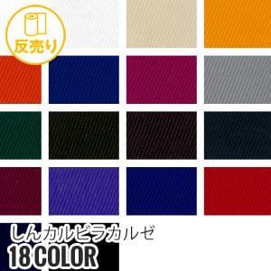 【耐久撥水】しんカルビラカルゼ 148cm巾 P100% (50m/反) GS-2200