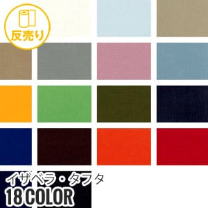【撥水・静電気】イザベラ・タフタ 150cm巾 P100% (48m/反) GX-400