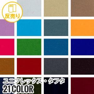 【耐久撥水】ユニフレックス・タフタ 143cm巾 P100% (50m/反) GX-600