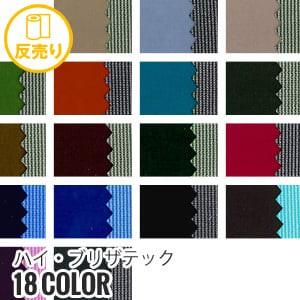 【防水・撥水・透湿】ハイ・ブリザテック 145cm巾 N100% (50m/反) HB-81