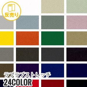 【撥水・ストレッチ】ラブラブストレッチ 144cm巾 P100% (50m/反) i-200