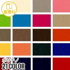 【撥水 ストレッチ】ポリチノ 145cm巾 P100% 1m単位 (50m/反) i-300