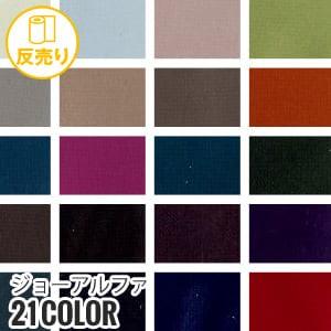 【撥水・静電気】ジョーアルファ 148cm巾 P100% (48m/反) JO-758A
