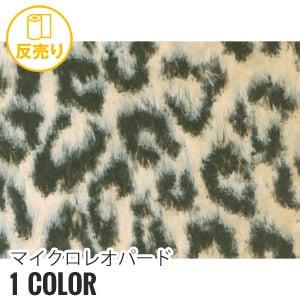 【フェイクファー アニマル 手洗いok】マイクロレオパード 145cm巾 (25m/反) #4449
