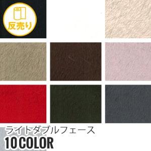 【フェイクファー 無地 手洗いok】ライトダブルフェース 145cm巾 (25m/反) #4450