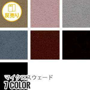【スウェード 手洗いok】マイクロスウェード 137cm巾 (50m/反) #4451