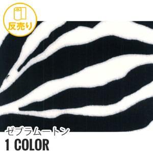 【フェイクファー アニマル 手洗いok】ゼブラムートン 145cm巾 (25m/反) #4455