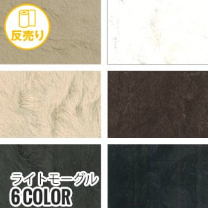 【フェイクファー 無地 手洗いok】ライトモーグル 145cm巾 (30m/反) #4457