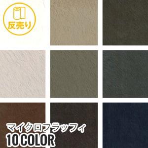 【フェイクファー 無地 手洗いok】マイクロフラッフィ 145cm巾 (25m/反) #4463