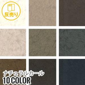 【フェイクファー 無地 手洗いok】ナチュラルカール 145cm巾 (25m/反) #4465