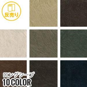 【フェイクファー 無地 手洗いok】ロングシープ 145cm巾 (25m/反) #4466