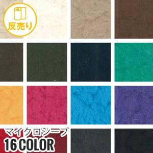 【フェイクファー 無地 手洗いok】マイクロシープ 145cm巾 (25m/反) #4471