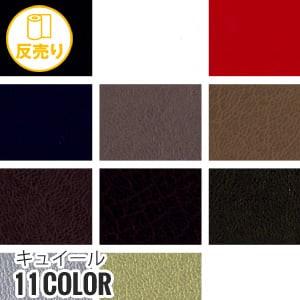 【合皮】キュイール 135cm巾 (50m/反) #4501