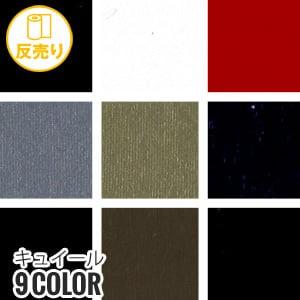【合皮 手洗いok】キュイール 135cm巾 (50m/反) #4502
