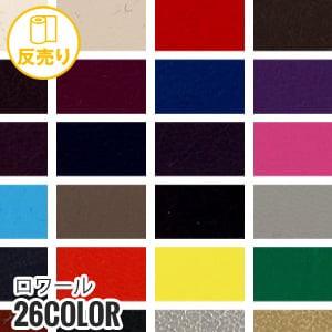 【合皮 手洗いok】ロワール 135cm巾 (50m/反) #4600